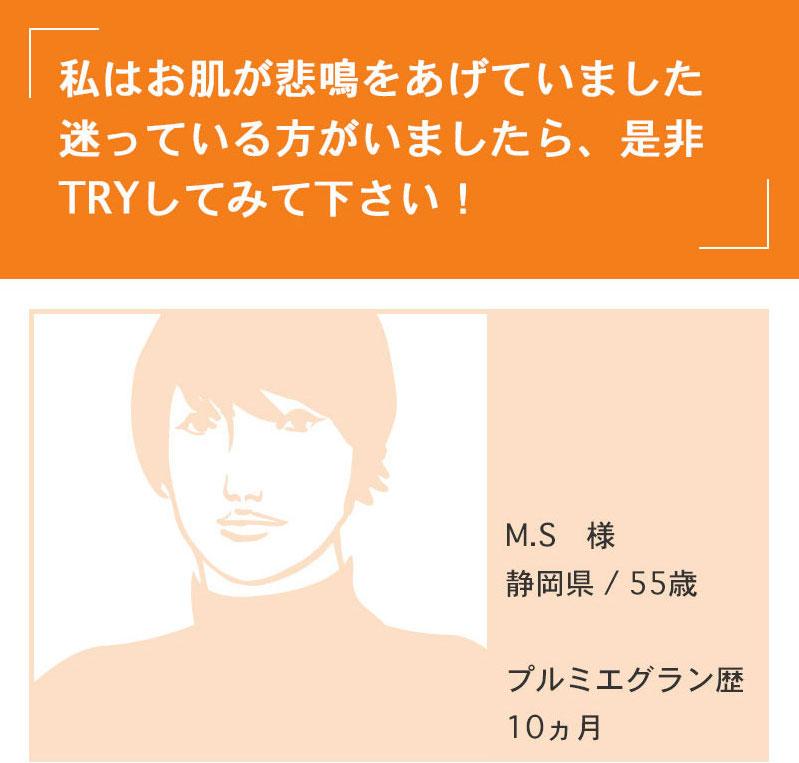 肌断食 効果 SP画像(M.S様)