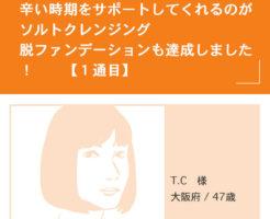 TC様 vol.1