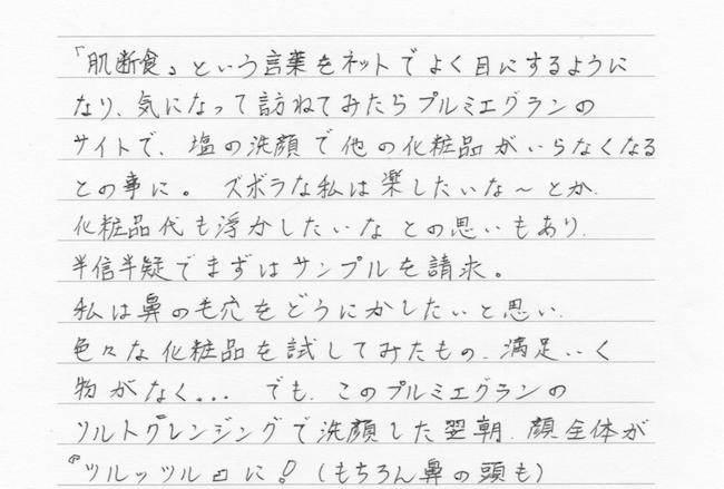 肌断食 毛穴 お手紙1(K.A様)
