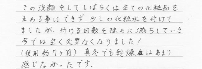 肌断食 毛穴 お手紙2(K.A様)