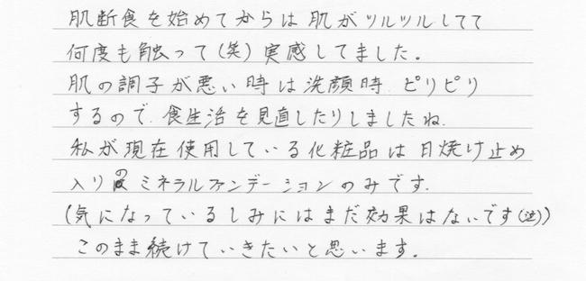 肌断食 毛穴 お手紙3(K.A様)