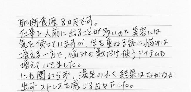 肌断食 効果 お手紙1(W.Y様)