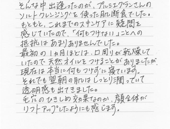 肌断食 効果 お手紙2(W.Y様)