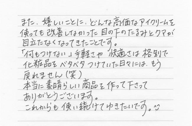 肌断食 効果 お手紙3(W.Y様)