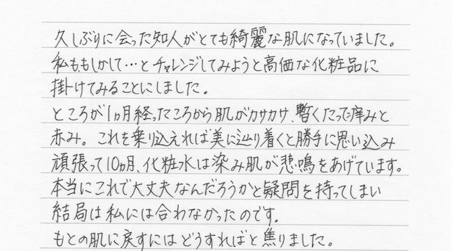 肌断食 効果 お手紙1(M.S様)