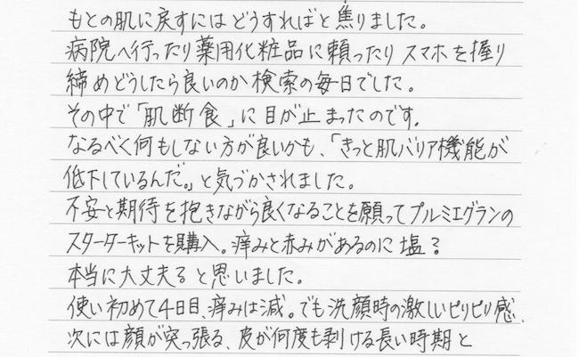 肌断食 効果 お手紙2(M.S様)