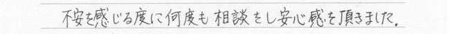 肌断食 効果 お手紙3(M.S様)
