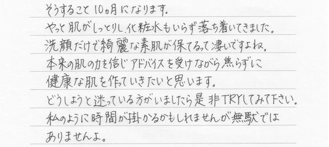 肌断食 効果 お手紙4(M.S様)