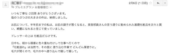 肌断食 メイク お手紙1(N.T様)