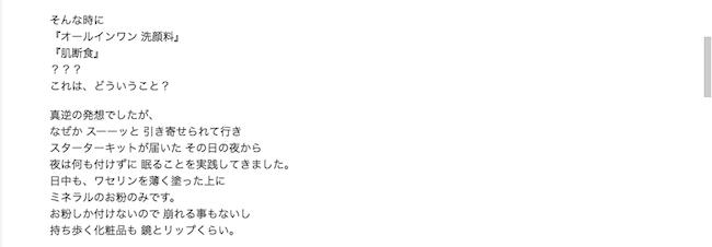 肌断食 メイク お手紙2(N.T様)