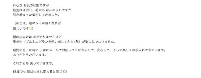 肌断食 メイク お手紙3(N.T様)