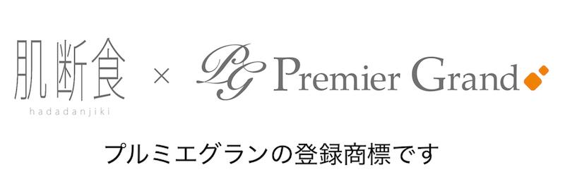 プルミエグラン×肌断食 商標