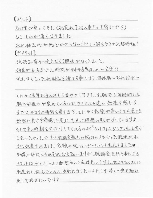 肌断食 乾燥 お手紙1(T.C様)