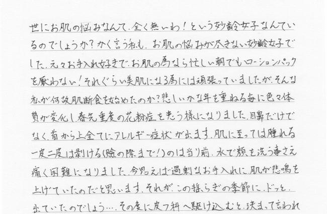 肌断食 乾燥 お手紙2(T.C様)