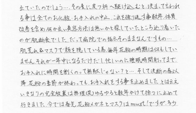 肌断食 乾燥 お手紙3(T.C様)