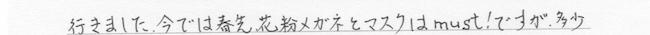 肌断食 乾燥 お手紙4(T.C様)