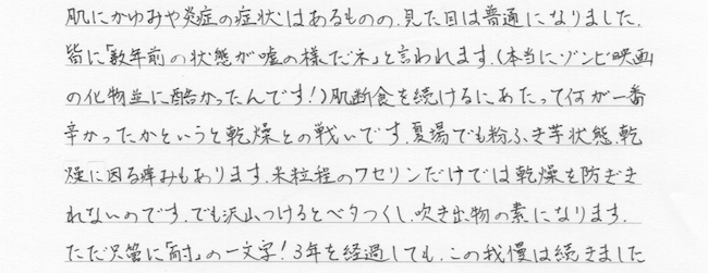 肌断食 乾燥 お手紙5(T.C様)