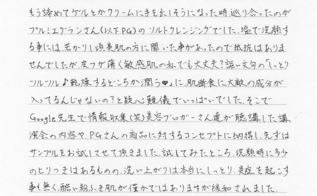 肌断食 乾燥 お手紙6(T.C様)