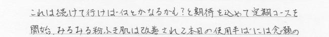 肌断食 乾燥 お手紙7(T.C様)
