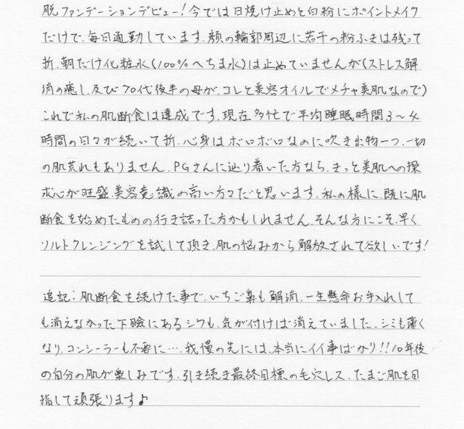 肌断食 乾燥 お手紙8(T.C様)