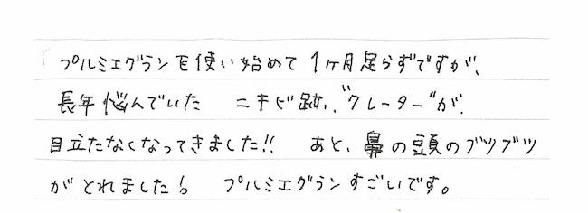 肌断食 ニキビ お手紙1(o.m様)