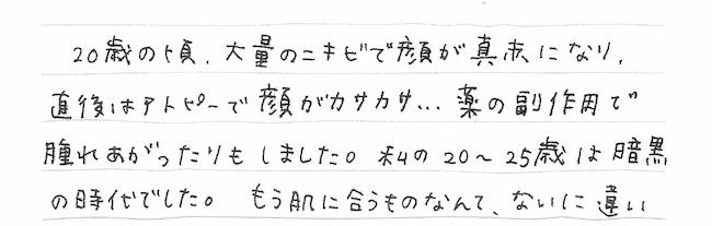 肌断食 ニキビ お手紙2(o.m様)