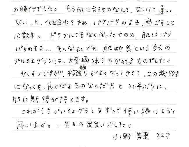 肌断食 ニキビ お手紙3(o.m様)