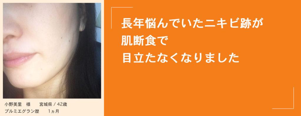 肌断食 ニキビ PC画像(o.m様)