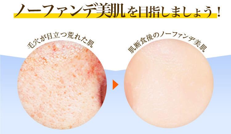 肌断食の毛穴ケア!角栓や黒ずみを改善