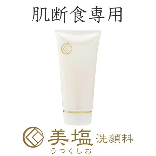 肌断食専用の洗顔料「うつくしお(美塩)」