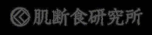 肌断食研究所 情報サイト