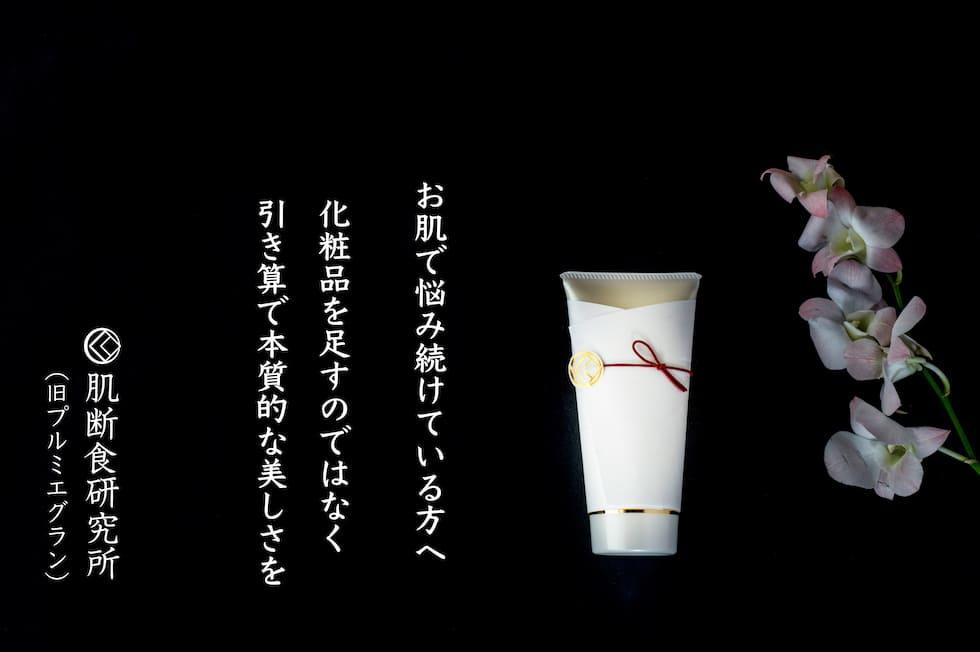 美容ソルト洗顔を使う