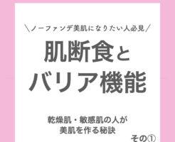 肌断食とバリア機能【インスタで学ぶ】