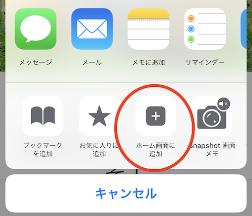 iPhoneへ設定4