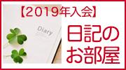 2019年入会のメンバー様の日記