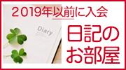 2019年以前に入会のメンバー様の日記