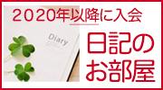 2020年以降に入会のメンバー様の日記